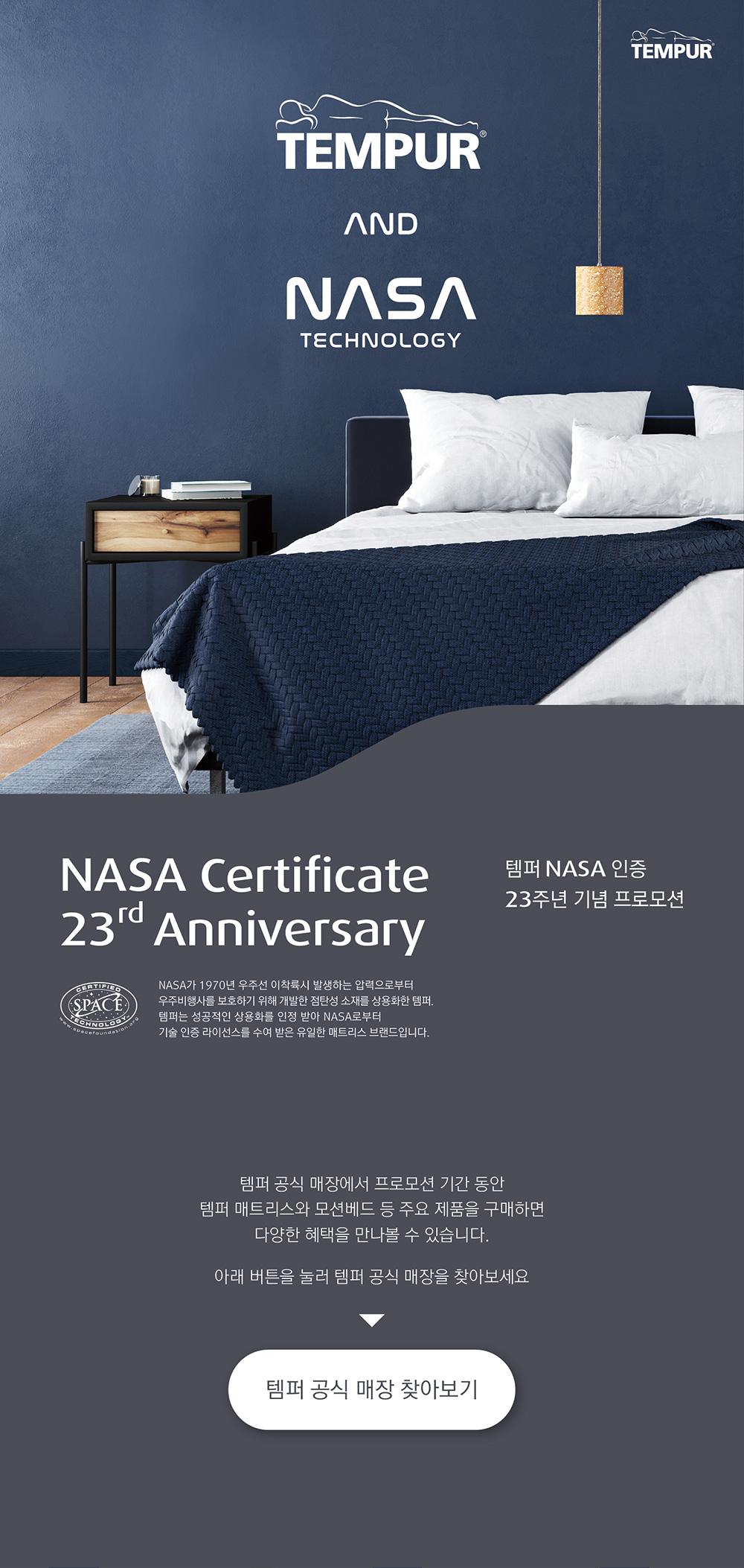 템퍼 NASA 인증 23주년 기념 프로모션